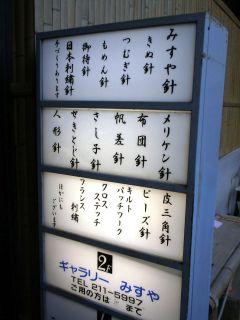 Misuya005