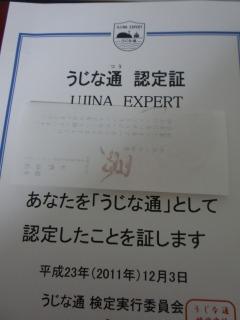 20111209_111209nitijyou_014